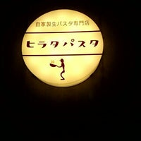 Photo taken at Hirata Pasta by Hideyo H. on 11/27/2011