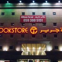 Photo taken at Jarir Bookstore by Nathan ~. on 10/28/2011