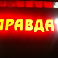 Снимок сделан в Правда пользователем Roman K. 11/3/2011