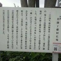 Photo taken at 名掛丁藤村広場 by ohkubo_info on 10/2/2011