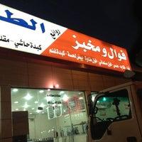 Photo taken at فوال روائع الطائف by The Mayor  of Jeddah on 3/1/2012