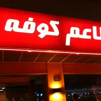 Photo taken at Kufah by Majed A. on 4/20/2012