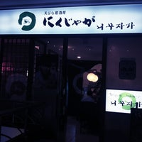 Photo taken at 니꾸자가 (にくじゃが) by 은영 김. on 4/19/2012