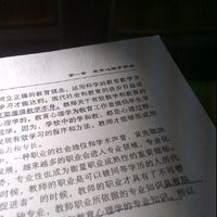 Photo taken at 天津师范大学明理楼 by Grace C. on 11/23/2011