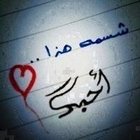 Photo taken at مواقف جمعية عبدالله مبارك الصباح by Ali B. on 5/7/2012