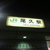 Photo taken at Oku Station by genuine_tatsu on 12/14/2011