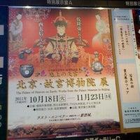Photo taken at Fukuoka Art Museum by Nanae M. on 10/25/2011