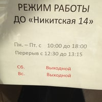 Photo taken at Банк Российский Капитал by 🌟 Никитос 🌟 on 4/25/2012