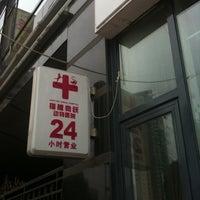Photo taken at Happy Pet Animal Hospital 猫腾狗跃动物医院 by S O. on 7/9/2012