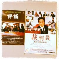 Photo taken at 高松地方裁判所 丸亀支部 / 丸亀簡易裁判所 by みむか み. on 6/26/2012