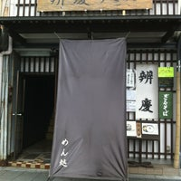 Photo taken at 辨慶 東山店 by しいたけ on 5/4/2012