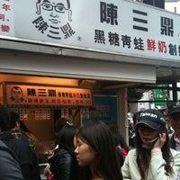 Photo taken at 陳三鼎黑糖青蛙鮮奶創始店 by Yitung C. on 11/12/2011