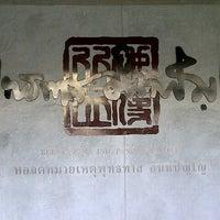 Foto scattata a หอจดหมายเหตุพุทธทาส อินทปัญโญ (BIA) Buddhadasa Indapanno Archives da Samard D. il 7/14/2012