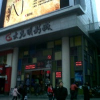 Photo taken at 大光明影城 by Belief Y. on 12/18/2011