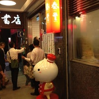 Photo taken at Din Tai Fung by Daisuke K. on 9/6/2012