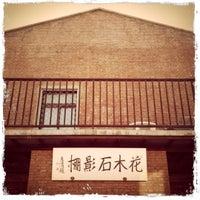 Photo taken at 花木石影棚 by HÓ on 3/25/2011