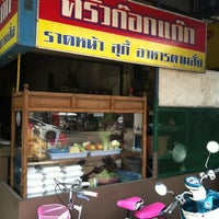 Photo taken at ครัวก๊อกแก๊ก by Poonyawee A. on 2/9/2012