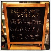 Photo taken at 残響 店/塾 by Hiroshi K. on 4/24/2012