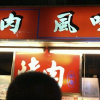 Photo taken at 烤肉風味 by Yenhow C. on 4/14/2012