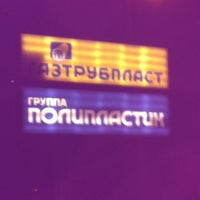 Photo taken at ОАО «Полипластик Центр» by Екатерина on 8/5/2012