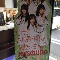 Photo taken at JOYSOUND京橋 by いかさん on 7/18/2012