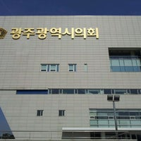 Photo taken at 광주광역시의회 by lee jeongki 이. on 2/29/2012