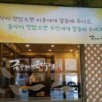Photo taken at 금수저은수저 by Redurak S. on 4/8/2012