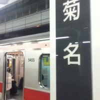 Photo taken at Tokyu Kikuna Station by ちふ I. on 5/30/2012