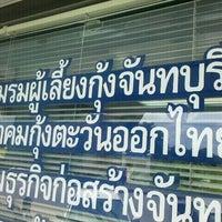 Photo taken at ชมรมผู้เลี้ยงกุ้งจันทบุรี by KuLaDam on 6/5/2012