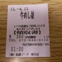 Photo taken at 松屋 枚方店 by Kazu on 4/11/2012