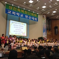 Photo taken at 지구촌순복음교회 by may s. on 7/1/2012