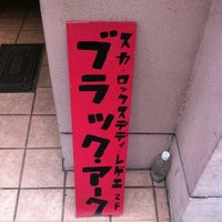 Photo taken at ブラックアーク by yasushi_GNT on 5/16/2012