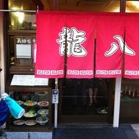 Photo taken at 龍八 by チェックインおじさん on 7/8/2012