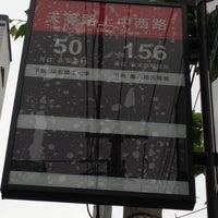 Photo taken at 天等路上中西路 by Kirk U. on 4/30/2012