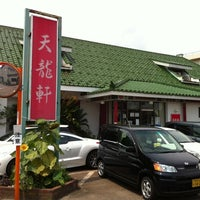 Photo taken at 天龍軒 by R S. on 8/12/2012