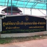 Photo taken at ศูนย์พัฒนาเด็กเล็กชุมชนนาอ้อย-คำสะอาด by Tassana K. on 6/13/2012