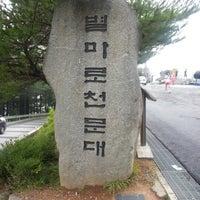 Photo taken at 별마로천문대 by Eunhye J. on 8/16/2012