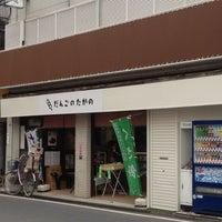 Photo taken at 戸越銀座のだんご屋 あさな by Kotoku N. on 2/25/2012