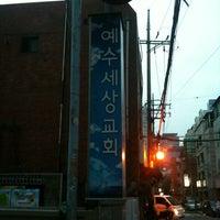 Photo taken at 예수세상교회 by Seongho L. on 5/22/2012