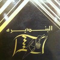 Photo taken at Al Bindaira Café by Roaya B. on 9/6/2012