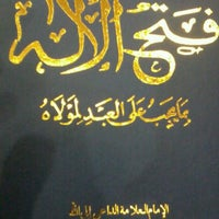 Photo taken at Masjid Jami' Al-Ikhlas by Abu Bakar R. on 2/29/2012