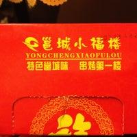 Photo taken at 邕城小福楼 by Kennboy L. on 7/6/2012
