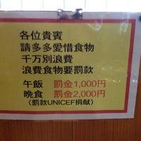 Photo taken at 太陽楼 神戸店 by Yoshiki A. on 8/2/2012