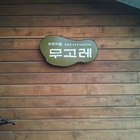 Photo taken at 무고레 by Chulwoo P. on 6/16/2012