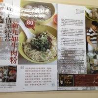 3/24/2012 tarihinde Candy🍭 N.ziyaretçi tarafından Shin Kee Beef Noodles'de çekilen fotoğraf