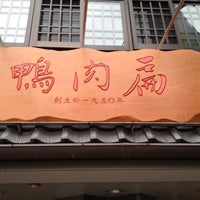 Photo taken at 鴨肉扁・土鵝專賣店 by A.P. P. on 4/27/2012