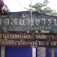 Photo taken at ตลาดนัด บางรูป by E29OLM พ. on 8/11/2012