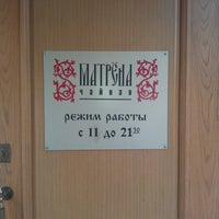 Photo taken at Матрена by Дмитрий on 8/4/2012