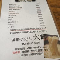 Photo taken at 釜揚げうどん 大輝 by shinichi o. on 7/15/2012