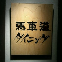 Photo taken at 馬車道 松戸六高台店 by 田中成実 on 3/19/2012